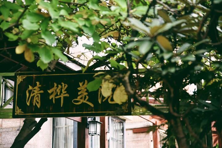 清桦美院新中式连体高端民宿院落