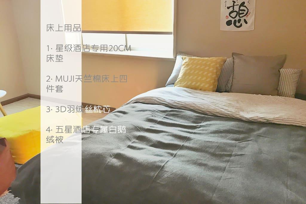 床上用品一览