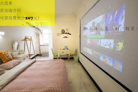 120寸家庭影院\春熙路地铁旁边整套公寓\太古里 - Chengdu - Apartamento