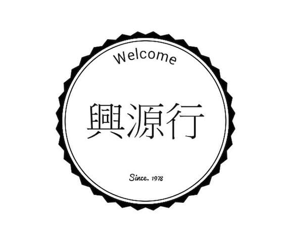 興源行民宿--用心過日子  簡單生活