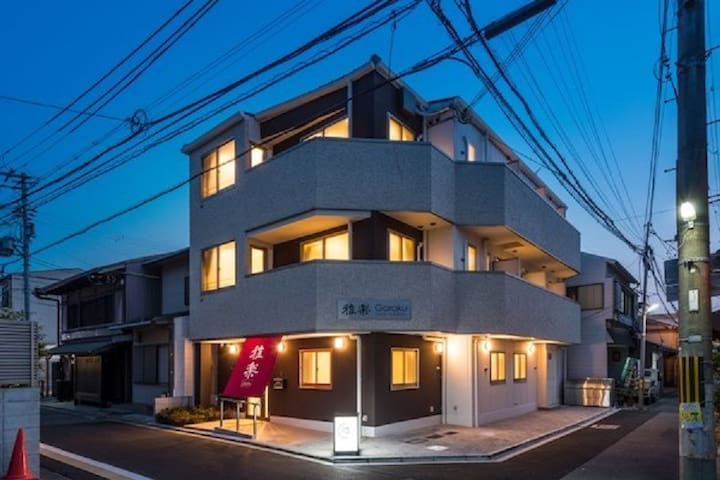 Garaku  Twin Room C 12 minutes from Kyoto station