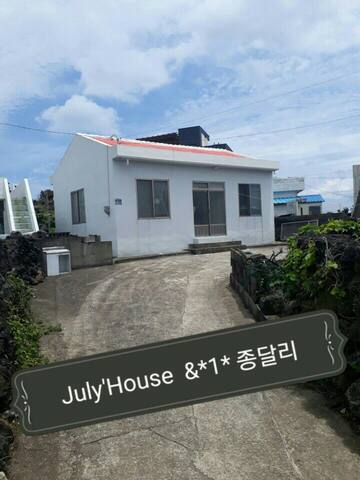 Rent House: July'House &July Yang