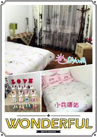 小兵驿站家庭旅馆 - Lanzhou - Appartement