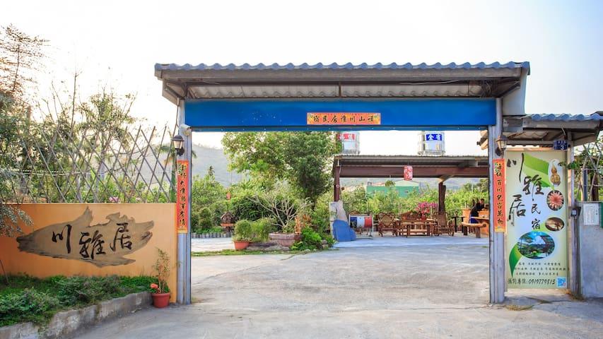 高雄旗山川雅居民宿 - Kaohsiung City - Gjestehus