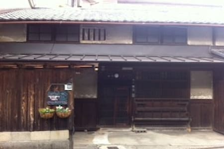 Hideaway Place to stay Kyoto 2 - Kyoto - Loft