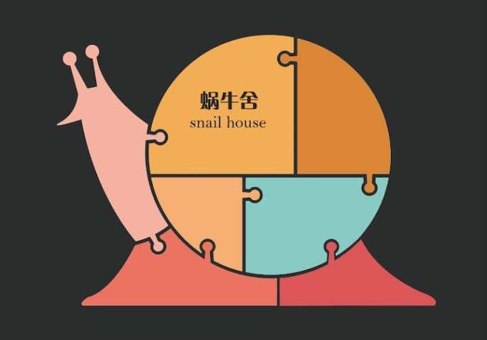 【蜗牛舍】别墅套间(多间可租)地铁一号线富锦路-给你家一般的温馨 - Shanghái - Villa