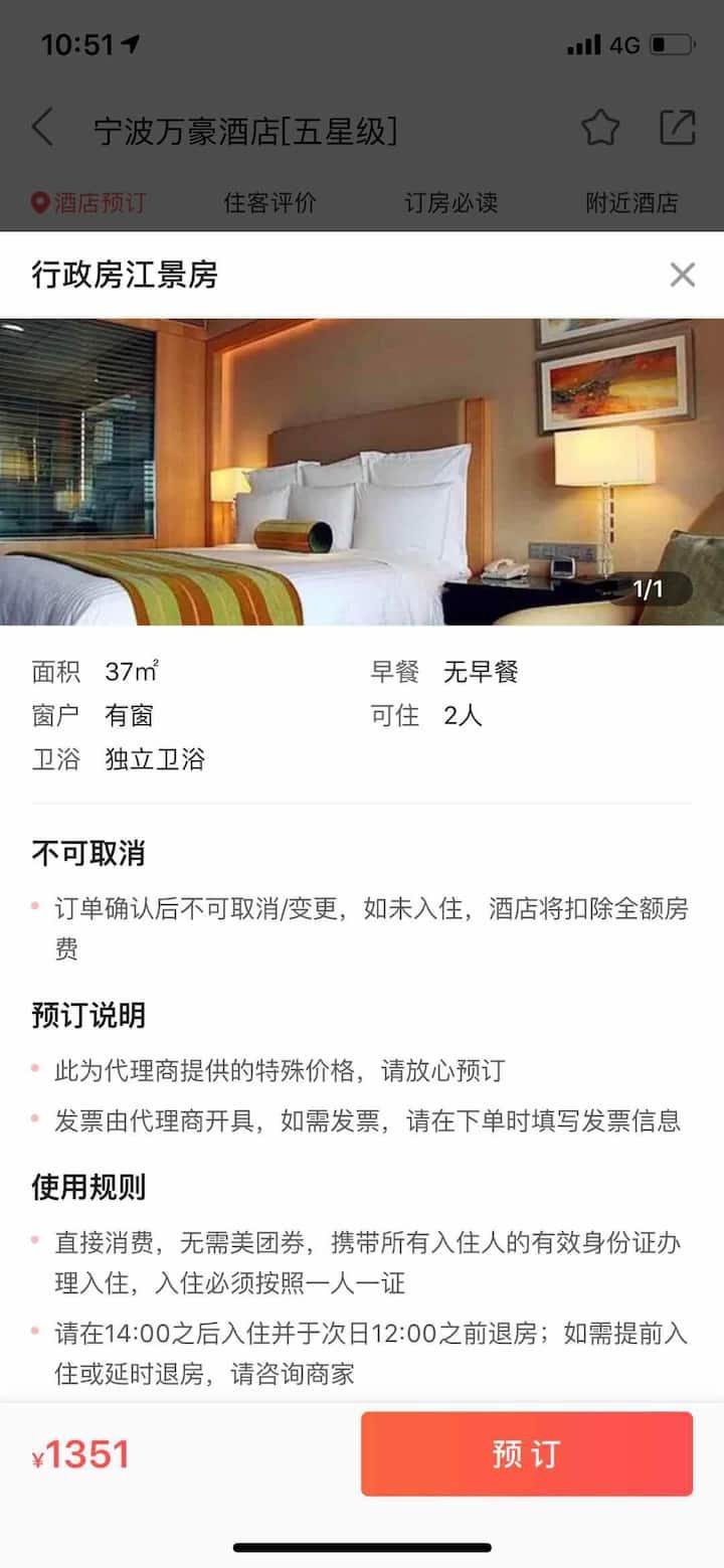 宁波万豪酒店,套房双早1100