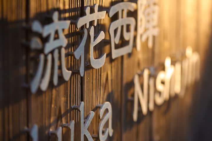 Ruka Nishijin★Big house up to 9ppl★