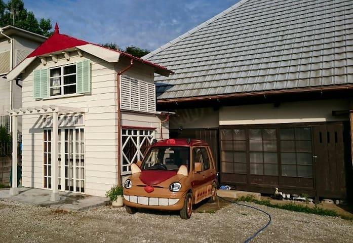 成田市内のトトロ風の古民家「純日本間」(8畳和室・4名定員)