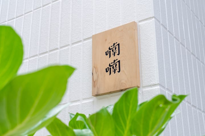 喃喃。細語/雙人房/台南轉運站