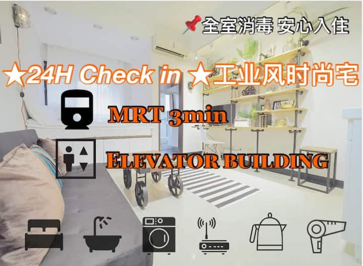 ★24H Check in ★Industrial style fashion house