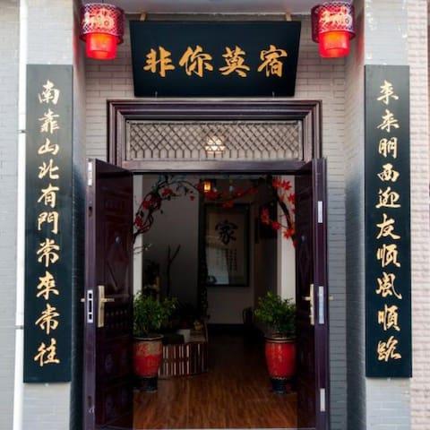 华清池兵马俑(非你莫宿)民宿