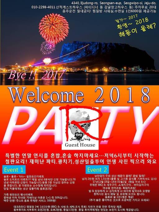 파티 포스터