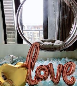 Cactus 滴水湖 临港新城 梦幻泡泡房间 情侣约会 浪漫求婚完美场地 靠近海昌公园 航海博物馆