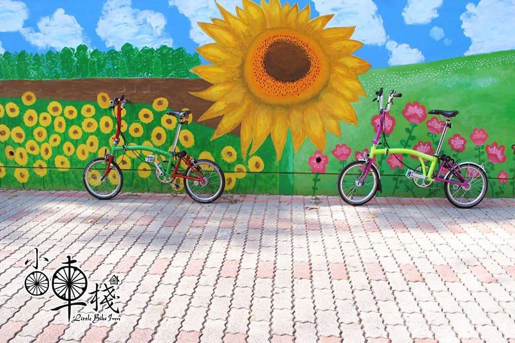 小車棧大門外彩繪牆片,一朵大太陽花照耀著我們