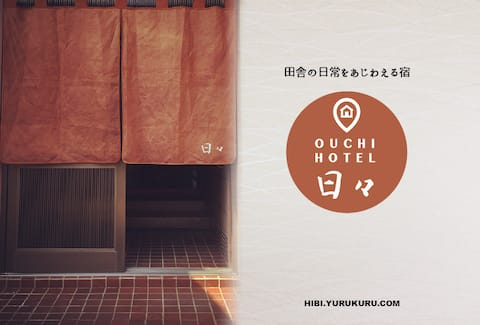 OUCHI HOTEL 日々
