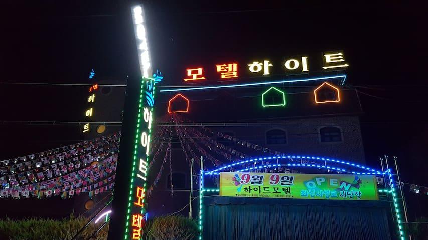 출장, 나홀로 여행, 커플, 장기(월단위) 모두 가능한 충주 하이트 모텔 - Chungju-si
