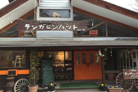Home away from home in the Alps! - Matsumoto - Bed & Breakfast
