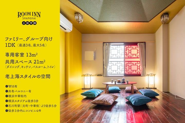 1-B室、横浜中華街に住む上海スタイル !  石川町駅徒歩4分、元町中華街駅7分、羽田空港バス30分
