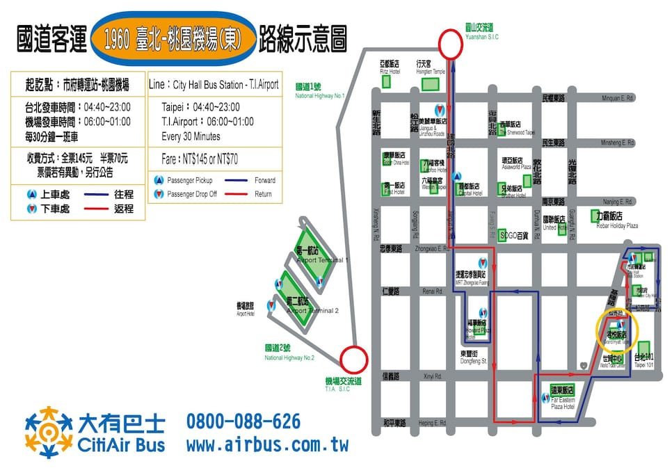 從/到 桃園機場,只要搭巴士1960後,在君悅飯店下車再走過來即可! From/To Taoyuan Airport,just take bus 1960 and get off/on at The Grand Hyatt Hotel.