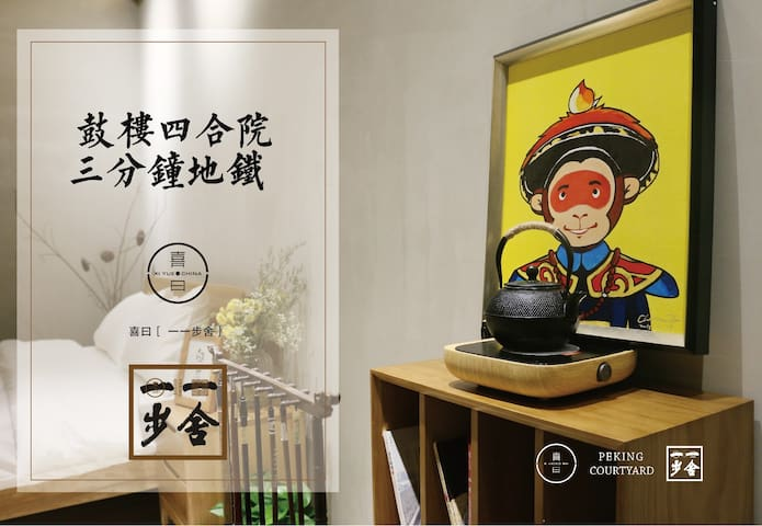 【Yibushe】charming room on the Beijing Central Axis