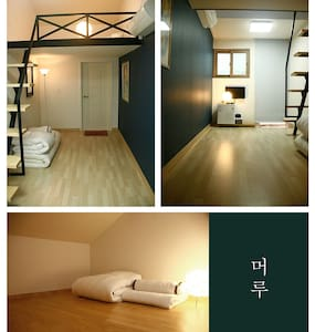 한옥마을에서 제일 깨끗하고 예쁜 전주오렌지 머루방(복층) 4인실 - Jeonju-si