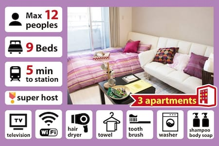 3 Incredible Apts for 12 People!  [CPS] - Ōsaka-shi - Apartment