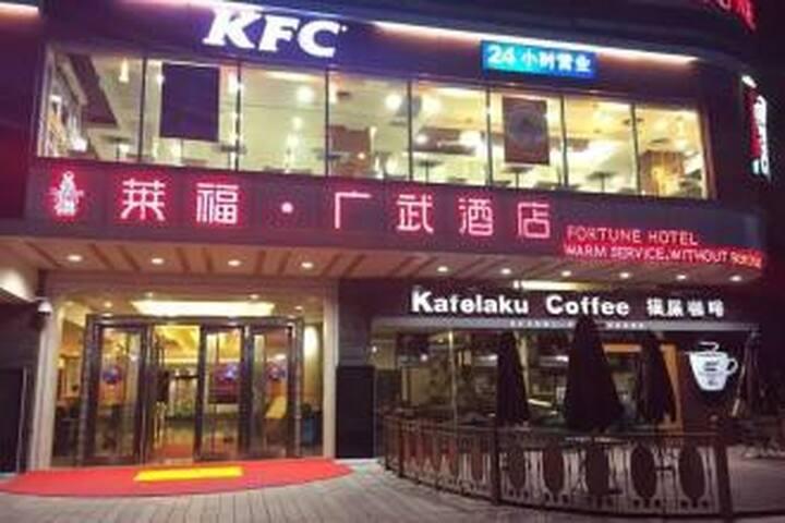 广州莱福广武酒店商务双人房一间(带双早)