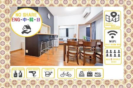 OPEN!! KT家庭式團體房, 難波大公寓 - Nishi-ku, Ōsaka-shi - Apartment