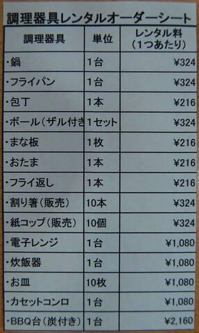 各種調理器具のレンタル料金表です。
