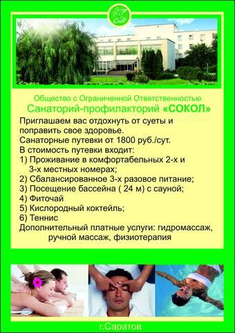 """""""Санаторий-Профилакторий Сокол"""" - Saratov - Résidence de tourisme"""