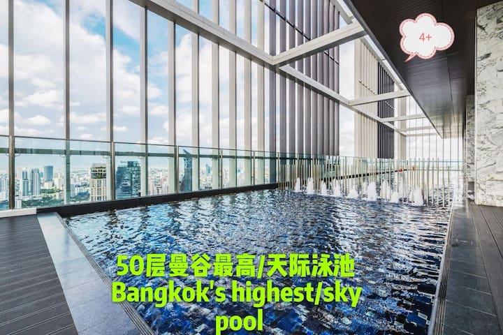 曼谷市中心豪华公寓/50层天际泳池/BTS彭蓬站/T21航站楼商场/四面佛/暹罗百丽宫/火车夜市4+