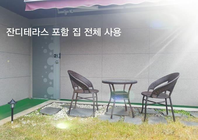 [후기별이 5개 오성급 숙소] 지하철역 5분/도심 속 캠핑/잔디테라스/투룸 집전체/가성비짱