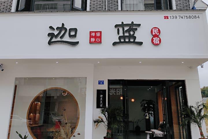 迦蓝民宿酒店