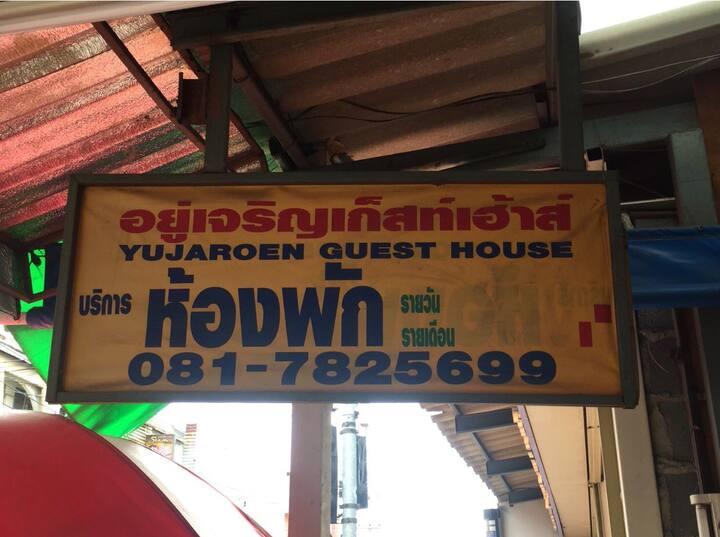 อยู่เจริญเกสเฮ้า Yujaroen guest house