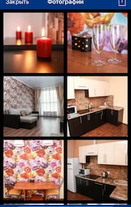 Квартира в самом Центре Города - Krasnodar