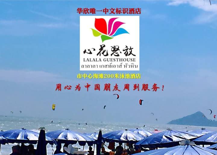华欣市中心海滩心花怒放Lalala泳池酒店双床房!