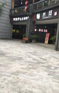就漏送美图 - 重庆 - Lägenhet