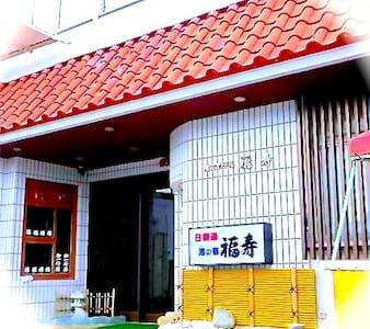 お部屋はオーシャンビュー - Toba-shi - Bed & Breakfast