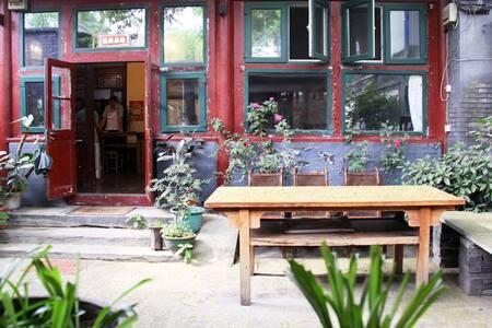 Ancient Chinese Courtyard 老北京深宅大院 静雅四合院(临近王府井大街) - 北京