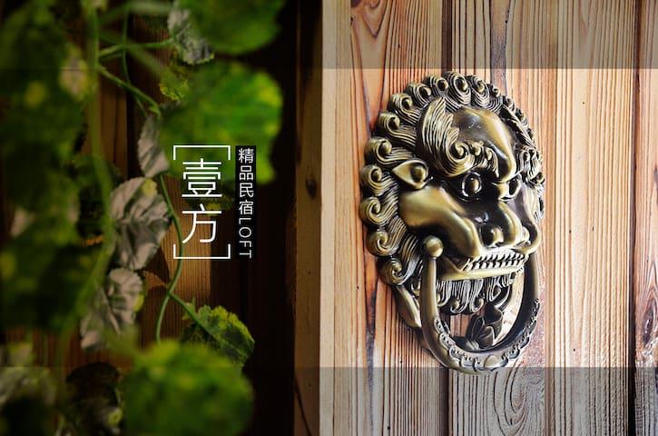 「一方」法租界 设计师复式Loft 淮海中路 iapm 思南路 人民广场 - Xangai - Casa