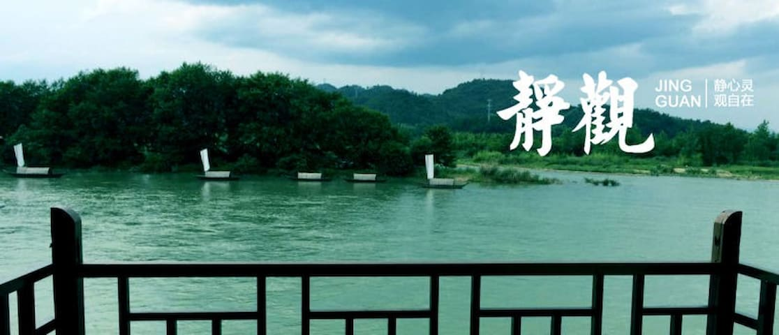 不期而遇民宿 - Lishui - Apartamento