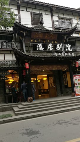 配套设施齐全内有小花园,周围环境安全,离机场近,黄龙溪古镇,人文景观, - Chengdu - Daire