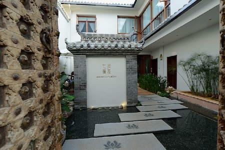 七步莲花美舍,静心养身独栋别墅。闹中取静,每天在花香中醒来 - Kunming - วิลล่า