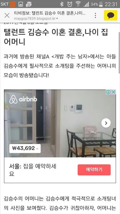airbnb advertisement. wow. our places  :)  에어비앤비 광고에 우리 숙소가 나왔어용~(^.^)