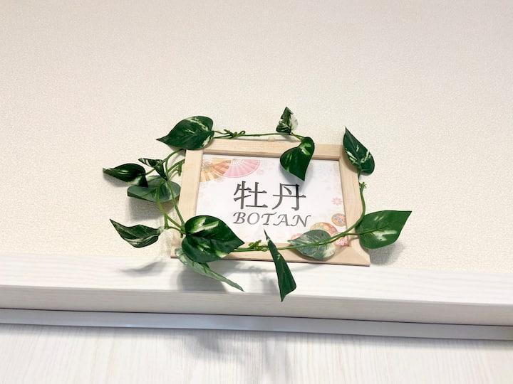 BOTAN・3 min from Ryogoku Sta. <One room rental>