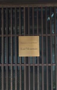 大正ロマンの町屋 金澤ゲストハウス イーストマウンテン 女性ドミトリー - Haus