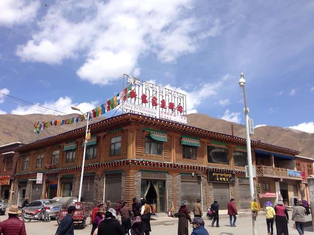 到玉树新寨客栈,过一天本土藏民生活 - Yushu - Andet