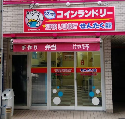 走路2分钟的24小时自助洗衣店 24-hour self-service laundry store only 2-minute walk from my place