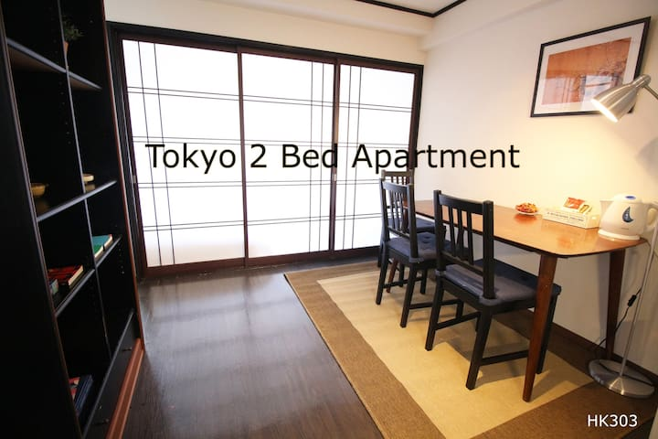 Great 2BR apartment near Shinjuku - Nakano - Apartemen